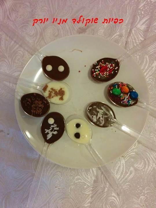 איך מכינים כפיות עם שוקולד