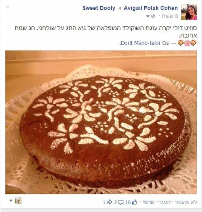 עוגת שוקולד נטולת גלוטן פרווה רכה וחלומית ליומולדת של גיא