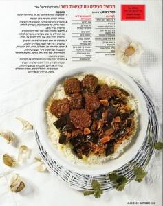 תבשיל אורז עם קציצות
