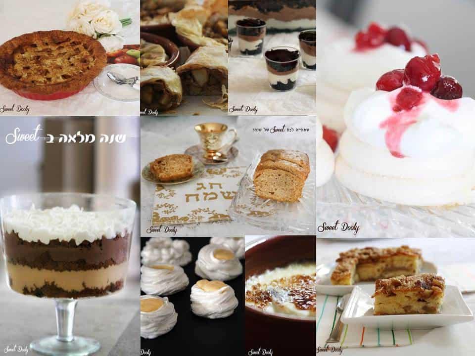 עוגות וקינוחים לראש השנה