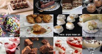 מבחר מתכונים לקינוחים ועוגות לפסח