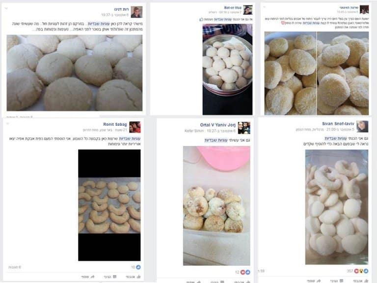 עוגיות שבדיות