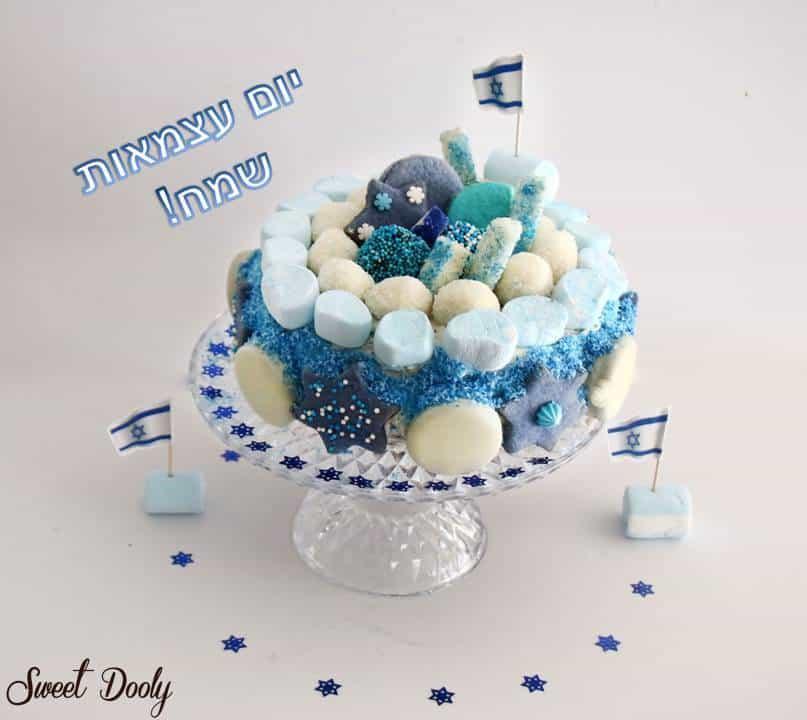 עוגת ממתקים ליומולדת 70 של המדינה