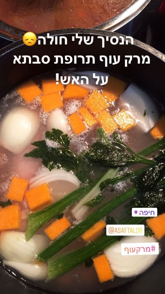 איך מכינים מרק עוף מושלם