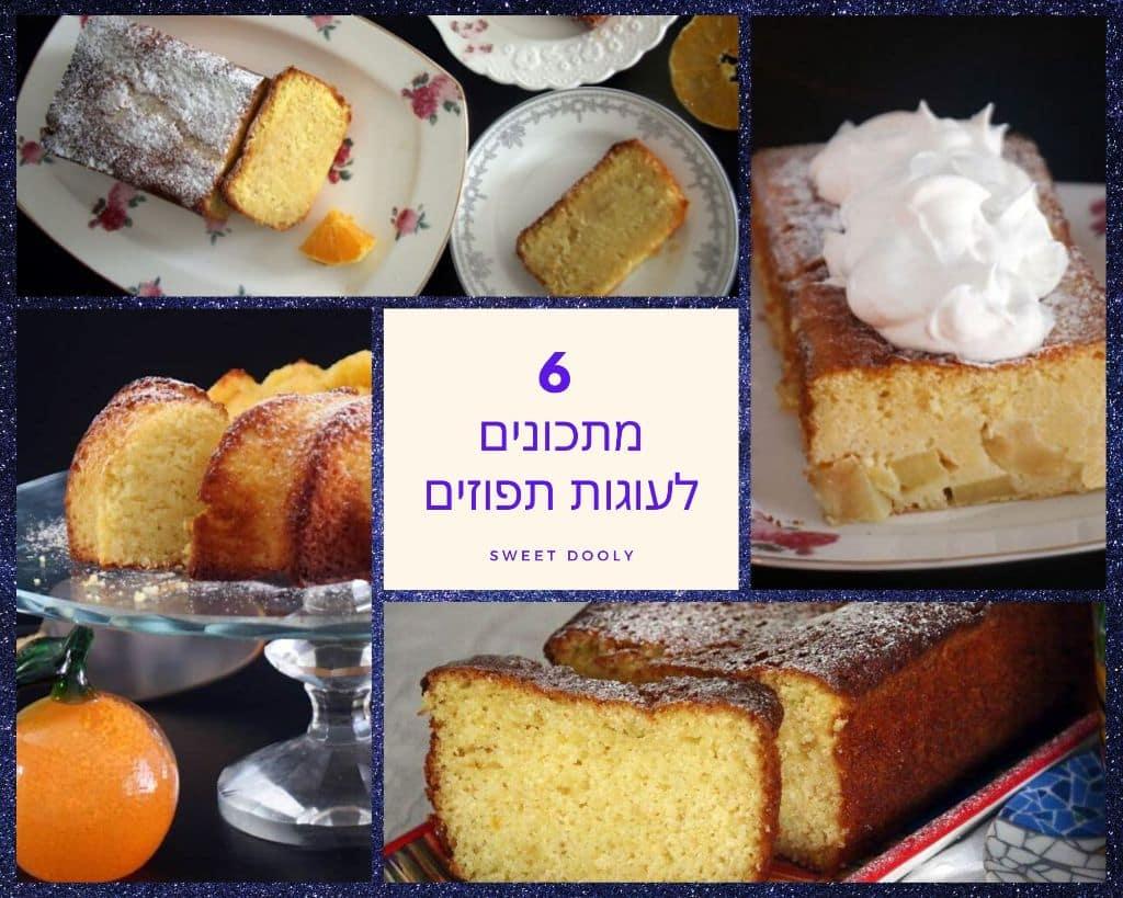 מתכונים לעוגות תפוזים טעימות