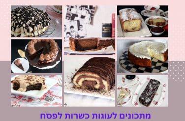 10 עוגות כשרות לפסח