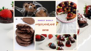 עוגות עוגיות וקינוחים פרווה חגיגיים