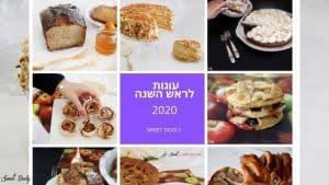 מתכונים לעוגות ראש השנה 2020