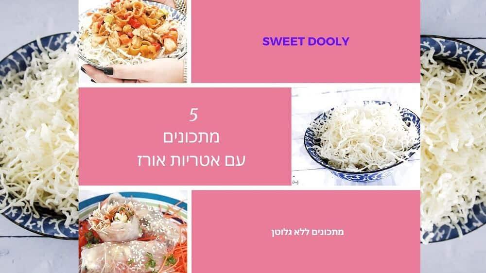 5 מתכונים עם איטריות אורז