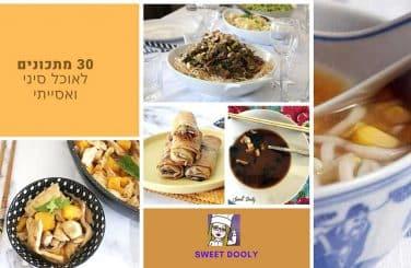 30 מתכונים לאוכל סיני ואסייתי