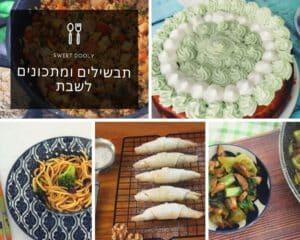 תבשילים ומתכונים לארוחות השבת