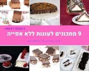 9 מתכונים לעוגות ללא אפייה