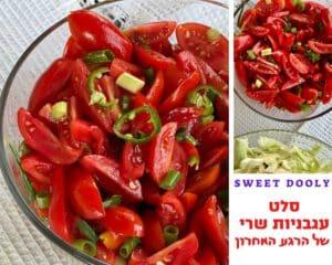 סלט עגבניות שרי ושום